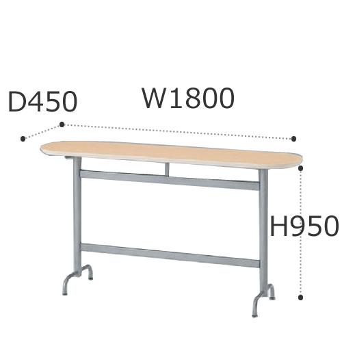 イトーキ ミーティングテーブル ダイニング インテリア ベジーナシリーズ ハイテーブル シルバーメタリック脚 W1800D450×H950 TGG-184E9-Z5