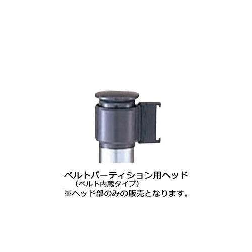 ベルト パーティション ヘッド部 ベルト内蔵タイプ 黒色タイプ BH-2