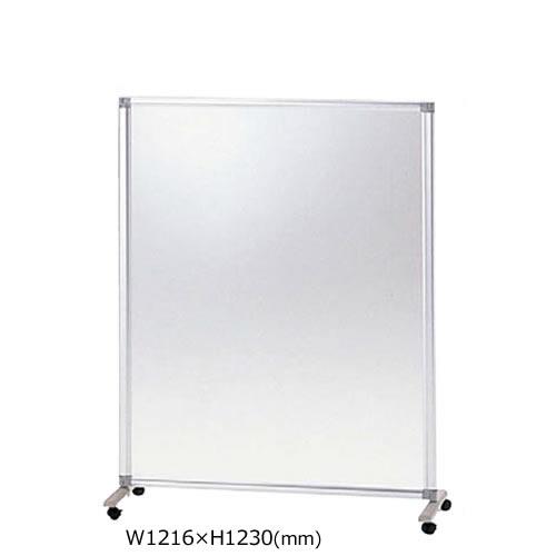 衝立 TPCパネル ミストスクリーン 単体タイプ キャスター付 W1216 H1230 TPC-1212