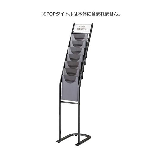 パンフレットスタンド傾斜タイプPOPホルダー付1列7段A4TPS-117D