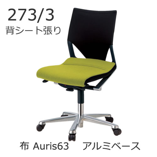 ウィルクハーン モダス コンパクト 273/3 ローバック 肘なし 背シート張り アルミベース Auris63 Wilkhahn XWH-2733A63