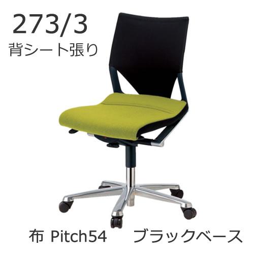 ウィルクハーン モダス コンパクト 273/3 ローバック 肘なし 背シート張り ブラックベース Pitch54 Wilkhahn XWH-2733B54