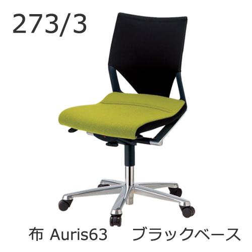 ウィルクハーン モダス コンパクト 273/3 ローバック 肘なし 背シート張り ブラックベース Auris63 Wilkhahn XWH-2733B63