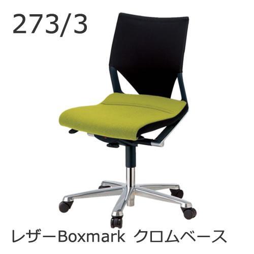ウィルクハーン モダス コンパクト 273/3 ローバック 肘なし 背シート張り クロームベース レザーBoxmark Wilkhahn XWH-2733CBOX