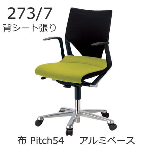 ウィルクハーン モダス コンパクト 273/7 ローバック 肘付 背シート張り アルミベース Pitch54 Wilkhahn XWH-2737A54