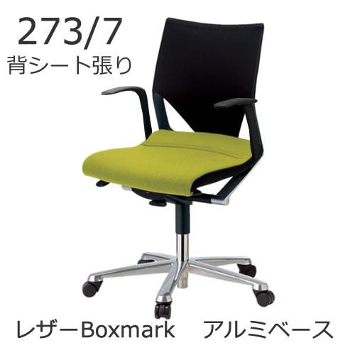 ウィルクハーン モダス コンパクト 273/7 ローバック 肘付 背シート張り アルミベース レザーBoxmark Wilkhahn XWH-2737ABOX
