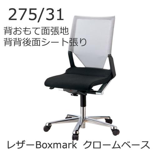 ウィルクハーン モダス コンパクト 275/31 ミドルック 肘なし 背おもて面張地付 クロームベース レザーBoxmark Wilkhahn XWH-27531CBOX
