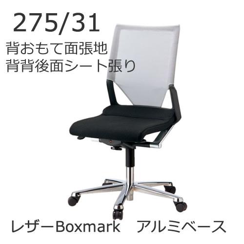 ウィルクハーン モダス コンパクト 275/31 ミドルック 肘なし 背おもて面張地付 アルミベース レザーBoxmark Wilkhahn XWH-27531ABOX