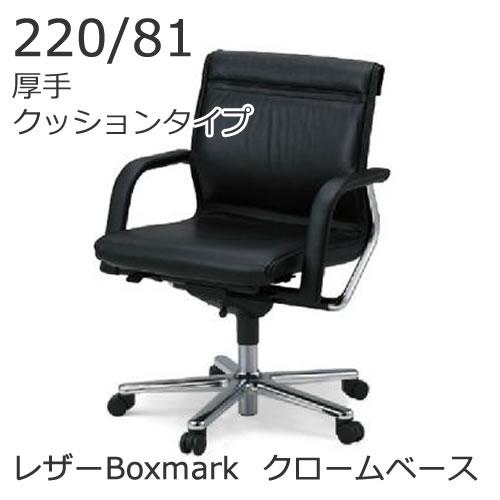 ウィルクハーン FSライン 220/81 ローバック 厚手クッションタイプ クロームフレーム・ベース レザーBoxmark Wilkhahn XWH-22081CBOX