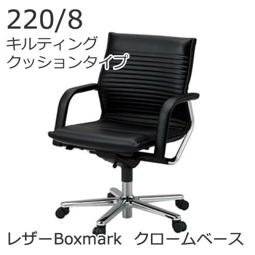ウィルクハーン FSライン 220/8 ローバック キルティングクッションタイプ クロームフレーム・ベース レザーBoxmark Wilkhahn XWH-2208CBOX