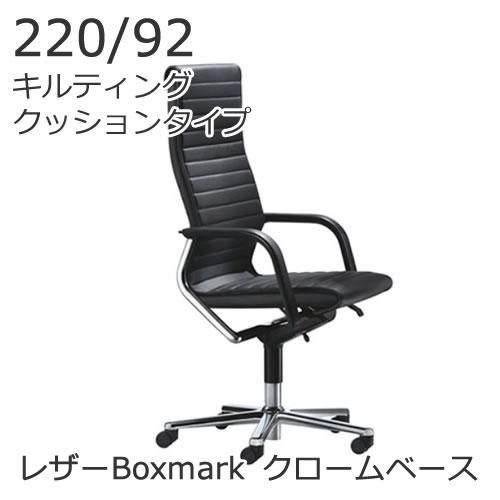 ウィルクハーン FSライン 220/92 ハイバック キルティングクッションタイプ クロームフレーム・ベース レザーBoxmark Wilkhahn XWH-22092CBOX