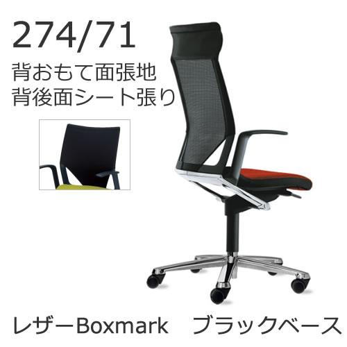 ウィルクハーン モダス コンパクト 274/71 ミドルック 肘付 背おもて面張地付 ブラックベース レザーBoxmark Wilkhahn XWH-27471BBOX