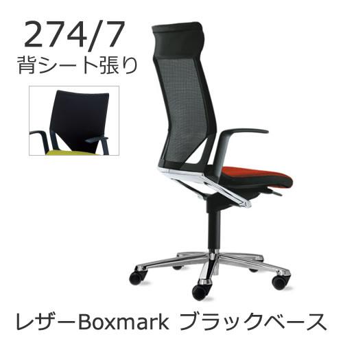 ウィルクハーン モダス コンパクト 274/7 ハイバック 肘付 背シート張り ブラックベース レザーBoxmark Wilkhahn XWH-2747BBOX