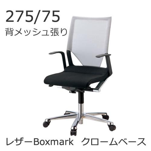 ウィルクハーン モダス コンパクト 275/75 ミドルバック 肘付 背メッシュ張り クロームベース レザーBoxmark Wilkhahn XWH-27575CBOX