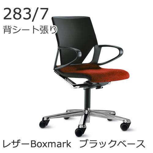ウィルクハーン モダス ミディアム 283/7 ローバック 肘付 背シート張り ブラックベース レザーBoxmark Wilkhahn XWH-2837BBOX