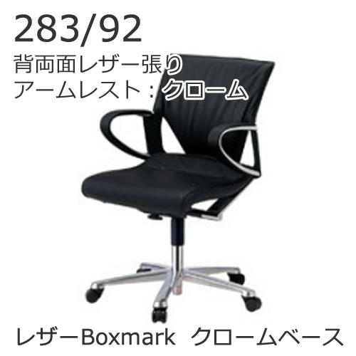 ウィルクハーン モダス エグゼクティブ 283/92 ローバック 肘付 背両面レザー張り クロームベース レザーBoxmark Wilkhahn XWH-28392CBOX