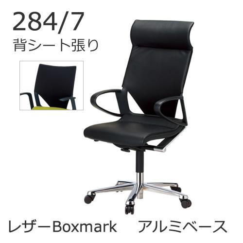 ウィルクハーン モダス ミディアム 284/7 ハイバック 肘付 背シート張り アルミベース レザーBoxmark Wilkhahn XWH-2847ABOX