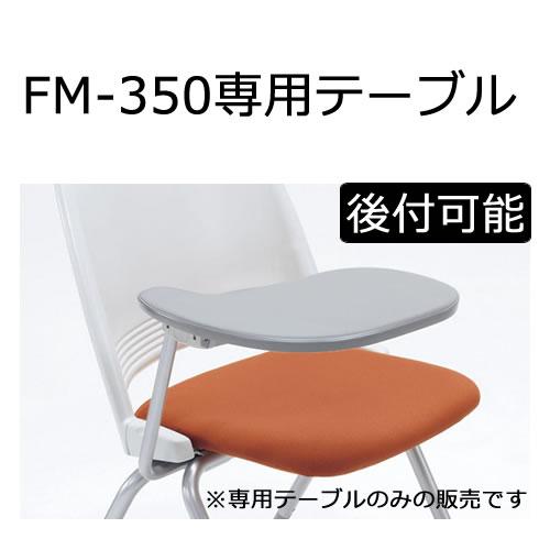 内田洋行ミーティングチェア FM-350シリーズ専用テーブル6-110-7020