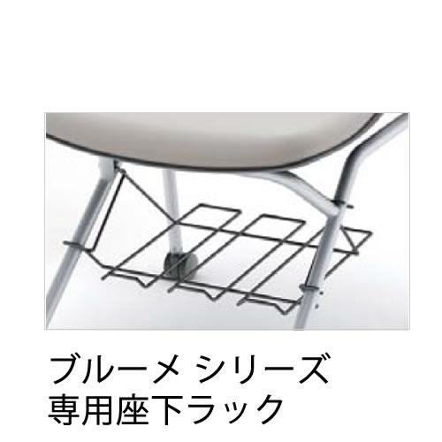内田洋行ミーティングチェアブルーメ専用座下ラック