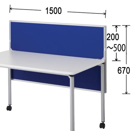 パネル BelfixベルフィクスDLPデスクパネル 幕板兼用型 幅1500 生興 DLP-157