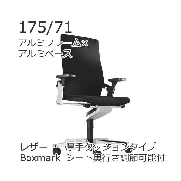 ウィルクハーン ONオン 175/71 ハイバック アルミフレーム×アルミベース 厚手クッション 奥行き調整 レザーBoxmark Wilkhahn XWH-17571AABOX