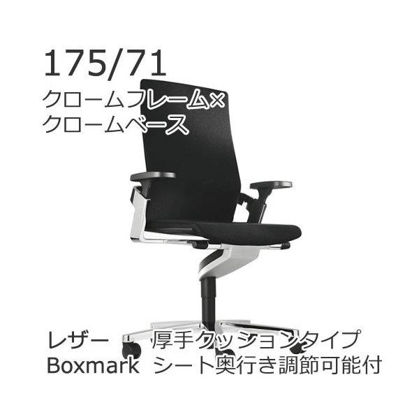 ウィルクハーン ONオン 175/71 ハイバック クロームフレーム×クロームベース 厚手クッション 奥行き調整 レザーBoxmark Wilkhahn XWH-17571CCBOX