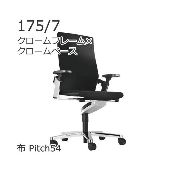 ウィルクハーン ONオン 175/7ハイバック クロームフレーム×クロームベース Pitch54 Wilkhahn XWH-1757CC54