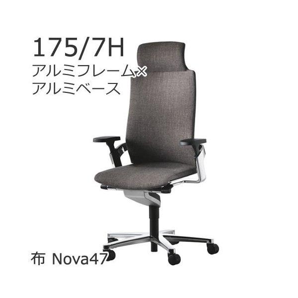 超安い ウィルクハーン ONオン 175/7Hハイバック ヘッドレスト付 Nova47 アルミフレーム×アルミベース XWH-1757HAA47 Nova47 ONオン Wilkhahn XWH-1757HAA47, 【2019 新作】:224fac2b --- construart30.dominiotemporario.com