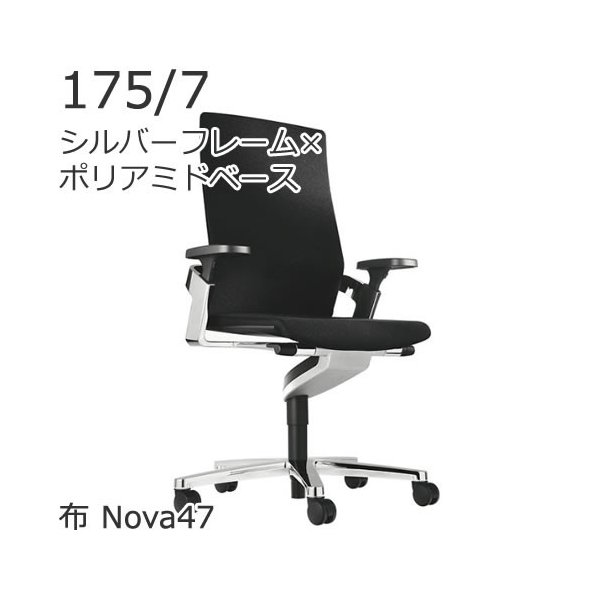 ウィルクハーン ONオン 175/7 ハイバック シルバーフレーム×ポリアミドベース Nova47 Wilkhahn XWH-1757SP47