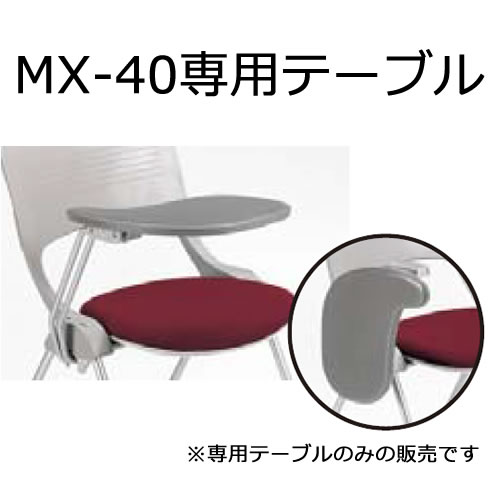 ミーティングチェア MX-40シリーズ専用テーブル 内田洋行6-110-2482