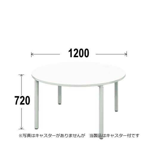 内田洋行 ミーティングテーブル 幅1200ミリ サークルタイプ キャスター脚 コモンズ Commons COM/CT1200CS