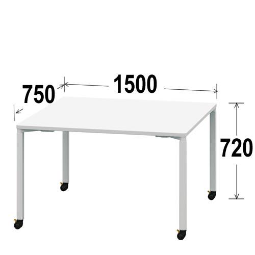 内田洋行 ミーティングテーブル 幅1500ミリ スクエアタイプ キャスター脚 コモンズ Commons COM/CT1575CS