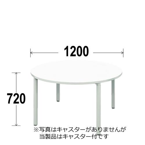 内田洋行 ミーティングテーブル コモンズCommonsサークルタイプ キャスター脚 ケーブル口なし 幅1200ミリ COMMTG1200CS