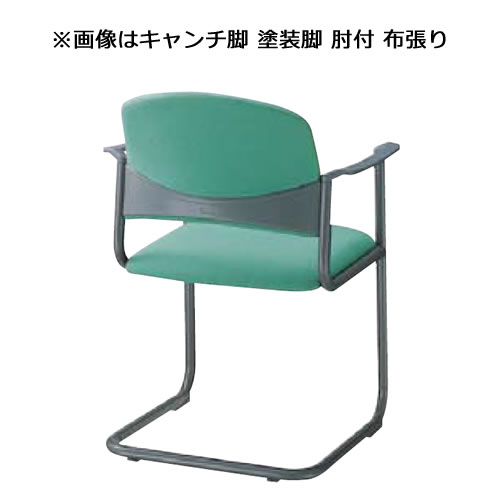 内田洋行ミーティングチェア MF-150シリーズ キャンチ脚 メッキ脚 肘付 布張りMF-158A
