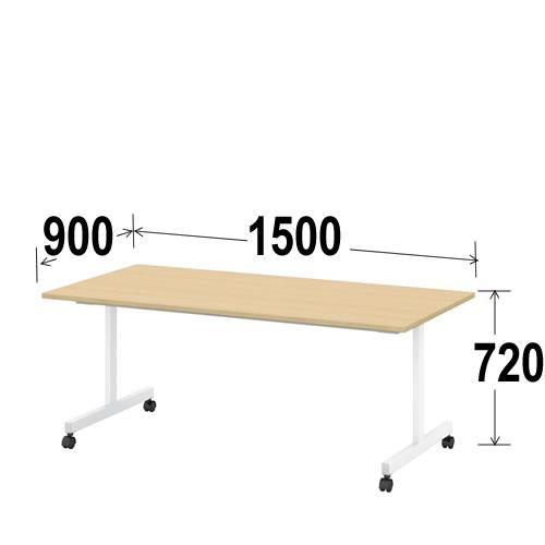 内田洋行 ミーティングテーブル ノティオシリーズnotioスクエア天板 T字脚キャスタータイプ ケーブル口なし 幅1500ミリ NTO1590TCS