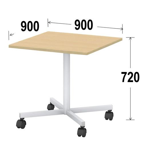 内田洋行 ミーティングテーブル ノティオシリーズnotio正方形天板テーブル 十字脚キャスタータイプ 幅900ミリ NTO9090JUJICS