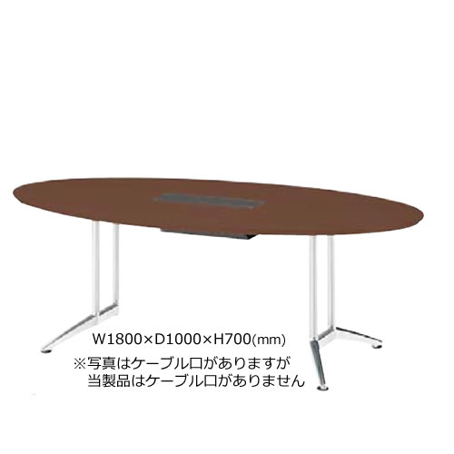 内田洋行 ミーティングテーブル ST-5200Nシリーズ オーバルタイプ ケーブル口なし 幅1800ミリ ST52N-1810O