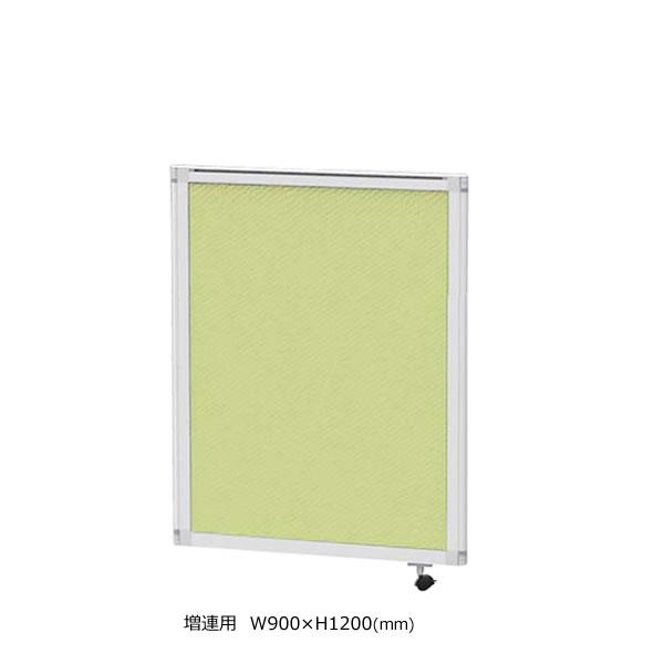 衝立 エレメントパネル 両面 布張りタイプ 増連 幅900ミリ×高さ1200ミリ EP-F1209C
