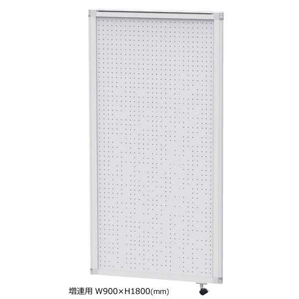衝立 エレメントパネル 展示用 両面 有孔ボード 増連 幅900ミリ×高さ1800ミリ EP-R1809C
