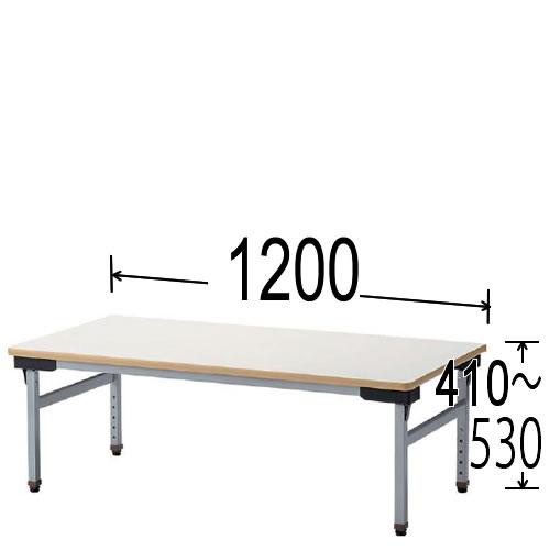お買い物マラソン期間中ポイント10倍 NWU型園児施設向 折りたたみテーブル 幅1200 奥行600 高さ410~530NWU-1260