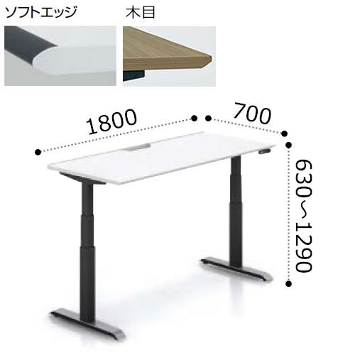 コクヨ シークエンス SEQUENCE 昇降 テーブル スタンダードタイプ ソフトエッジ 天板 木目 幅1800×奥行700×高さ630~1290ミリ SD-SEA187N
