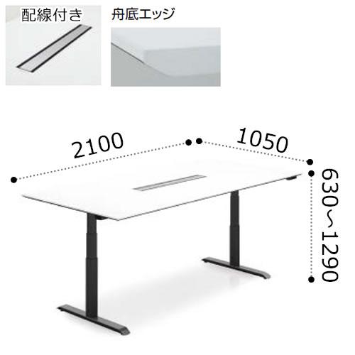 コクヨ シークエンス SEQUENCE 昇降 テーブル 会議用タイプ 舟底エッジ 配線付き 天板 ホワイト 幅2100×奥行1050×高さ630~1290ミリ SD-SEKUS211PAW