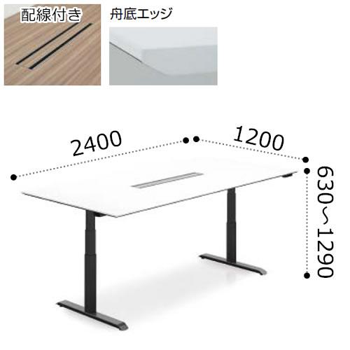 コクヨ シークエンス SEQUENCE 昇降 テーブル 会議用タイプ 舟底エッジ 配線付き 天板 木目 幅2400×奥行1200×高さ630~1290ミリ SD-SEKUS241