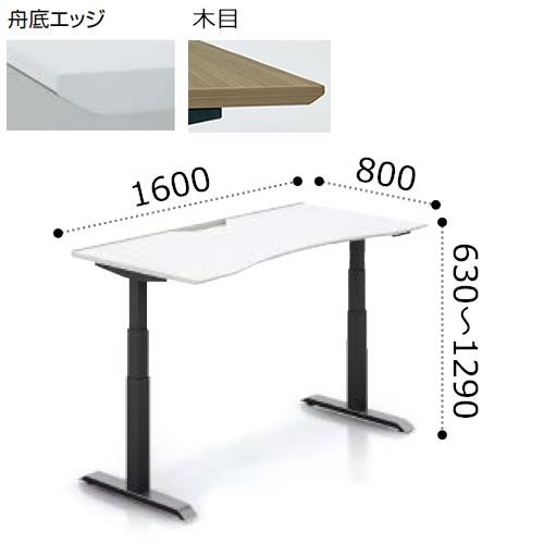 コクヨ シークエンス SEQUENCE 昇降 テーブル ウイングタイプ 舟底エッジ 天板 木目 幅1600×奥行800×高さ630~1290ミリ SD-SEWS168N