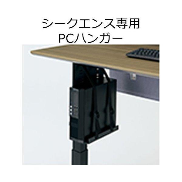 コクヨ シークエンス SEQUENCE 昇降 テーブル オプション PCハンガー マネージャー・ミーティング用テーブル用 SDA-CTPC10