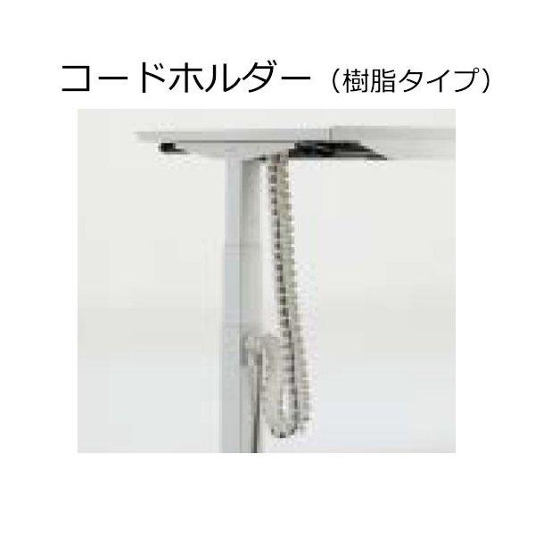 コクヨ シークエンス SEQUENCE 昇降 テーブル オプション 配線用 コードホルダー(樹脂タイプ) ホワイト SDA-SECH30【お客様組立】