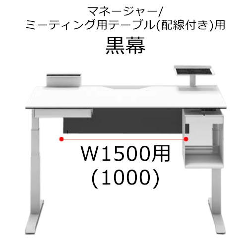 コクヨ シークエンス SEQUENCE 昇降 テーブル オプション マネージャー/ミーティング用テーブル(配線付き)用 幕板 幅1500用 SDP-SEKU153G【お客様組立】