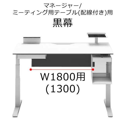 コクヨ シークエンス SEQUENCE 昇降 テーブル オプション マネージャー/ミーティング用テーブル(配線付き)用 幕板 幅1800用 SDP-SEKU183G【お客様組立】