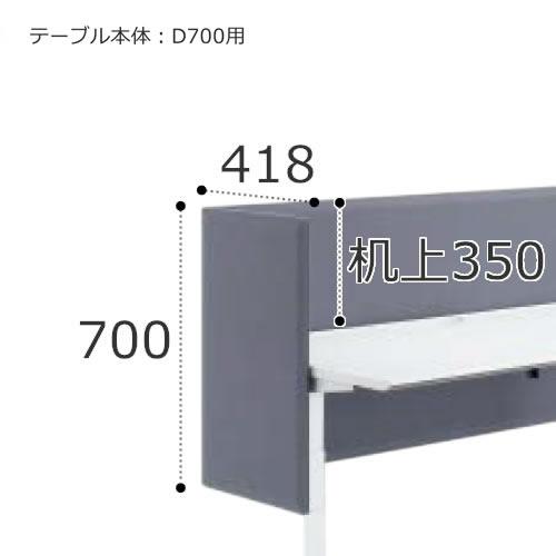 コクヨ シークエンス SEQUENCE 昇降 テーブル デスクトップ パネル サイド K4クロスタイプ 高さ700(机上350)×奥行700用×奥行418ミリ L側 SDV-SE47SLN【お客様組立】