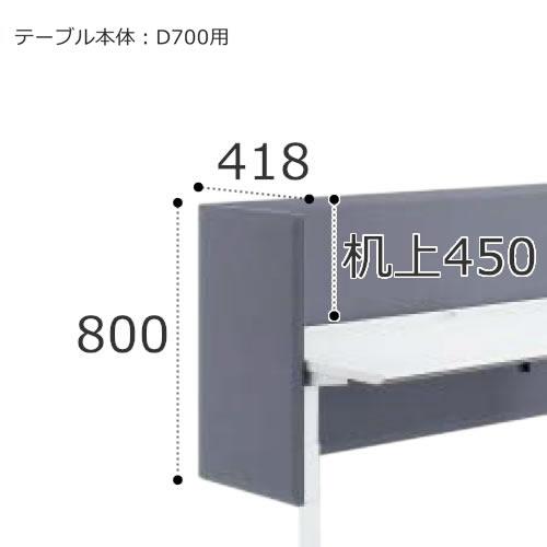 コクヨ シークエンス SEQUENCE 昇降 テーブル デスクトップ パネル サイド HSNクロスタイプ 高さ800(机上450)×奥行700用×奥行418ミリ L側 SDV-SE48SLN-【お客様組立】